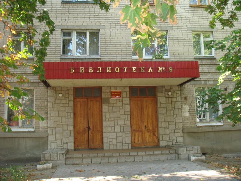 Библиотека №9 в Воронеже фото