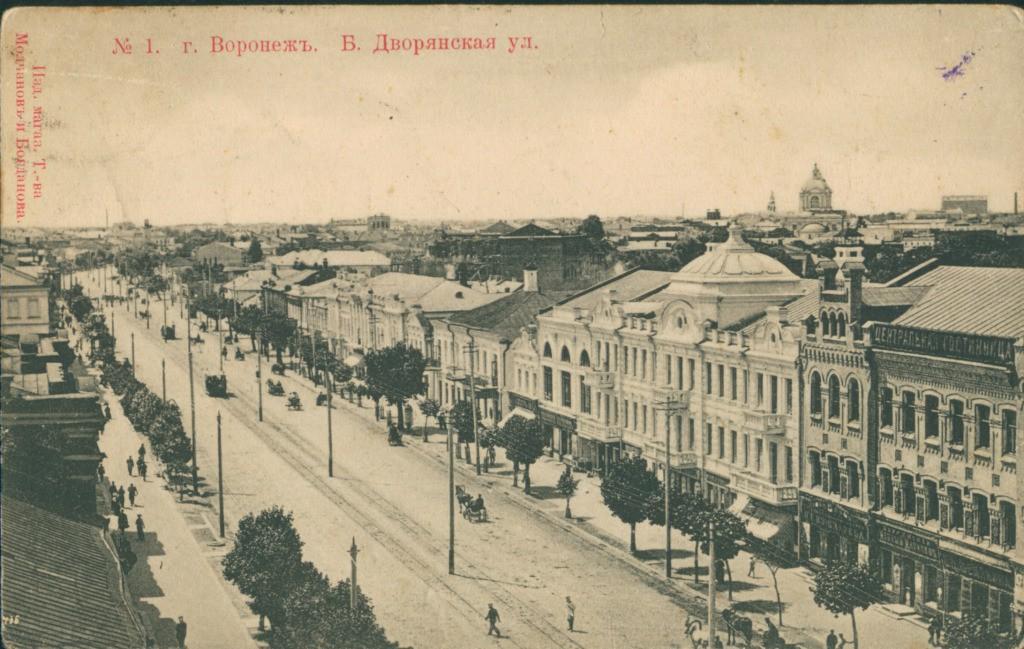 Большая дворянская улица в сторону Театральной площади в Воронеже старое фото