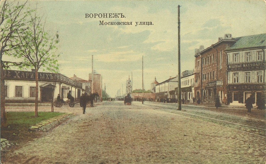 ул. Большая Московская (Плехановская) в Воронеже старое фото