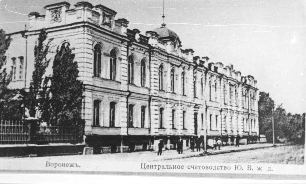 Центральное счетоводство в Воронеже старое фото
