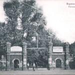Городской сад в Воронеже старое фото