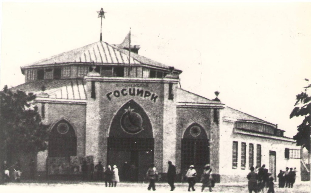 Здание Госцирка в Воронеже старое фото