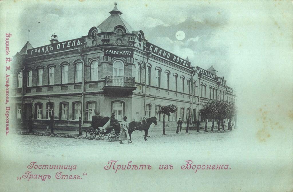 Гранд отель в Воронеже старое фото