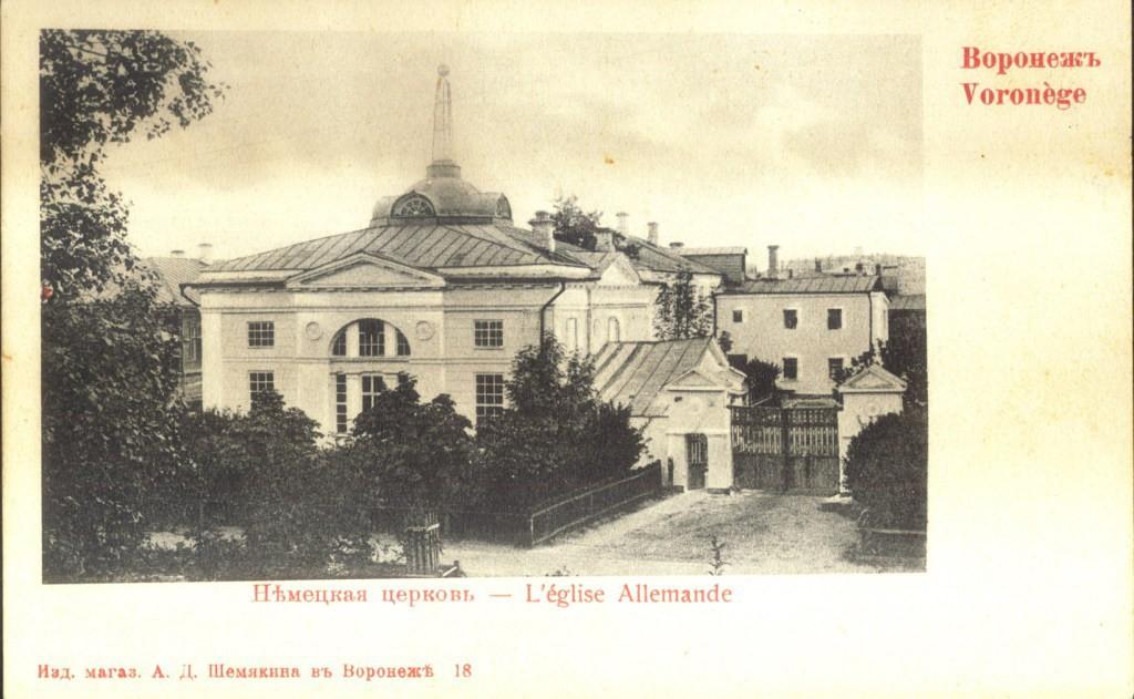 Лютеранская Кирха в Воронеже старое фото