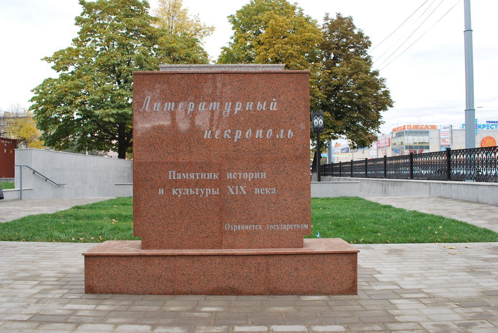 Литературный некрополь в Воронеже фото