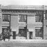 Магазин братьев Тер-Паносовых в Воронеже старое фото