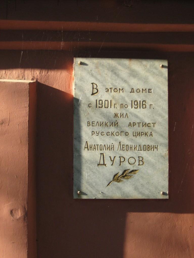 Мемориальная доска А. Л. Дуров в Воронеже фото