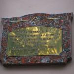 Мемориальная доска на доме купца Капканщикова в Воронеже фото