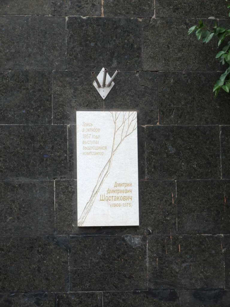 Мемориальная доска на здании Дома Офицеров в Воронеже фото