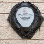 Мемориальная доска Михайловскому кадетскому корпусу в Воронеже фото