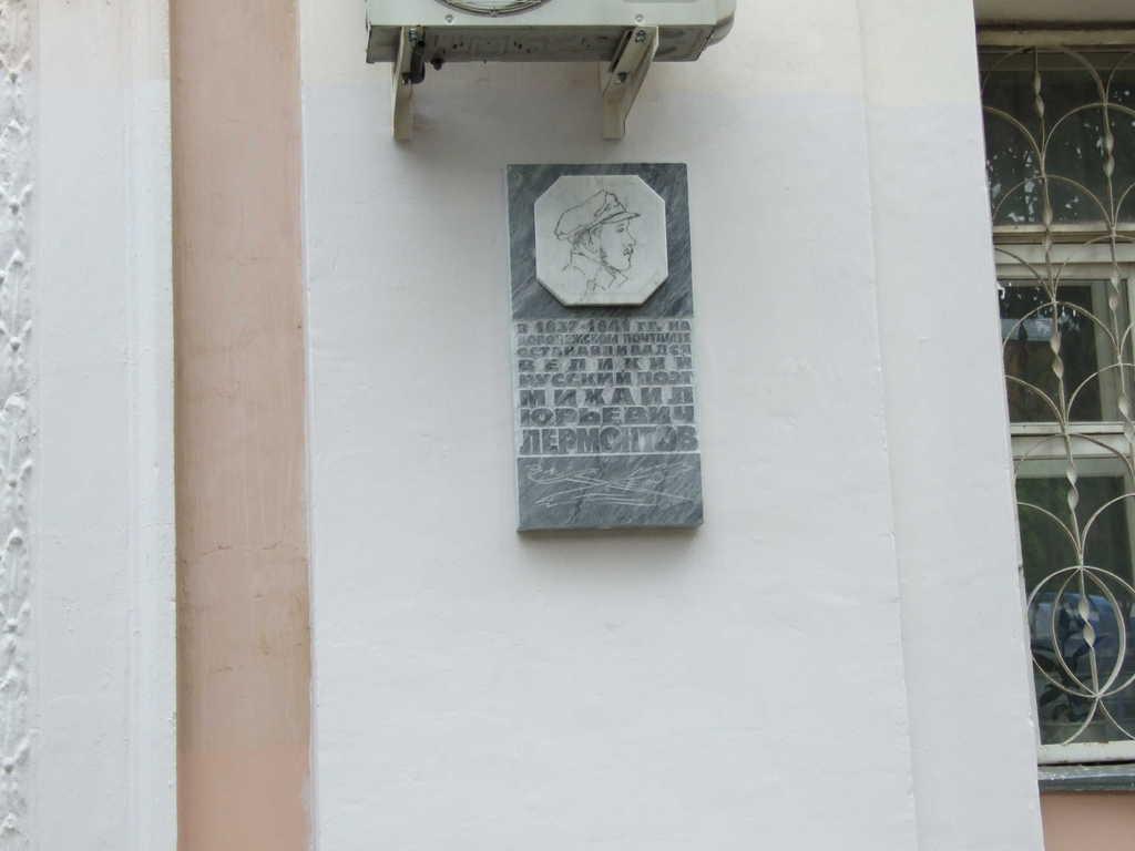 Мемориальная доска М. Ю. Лермонтов в Воронеже фото