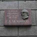 Мемориальная доска писателя Люфанова в Воронеже фото