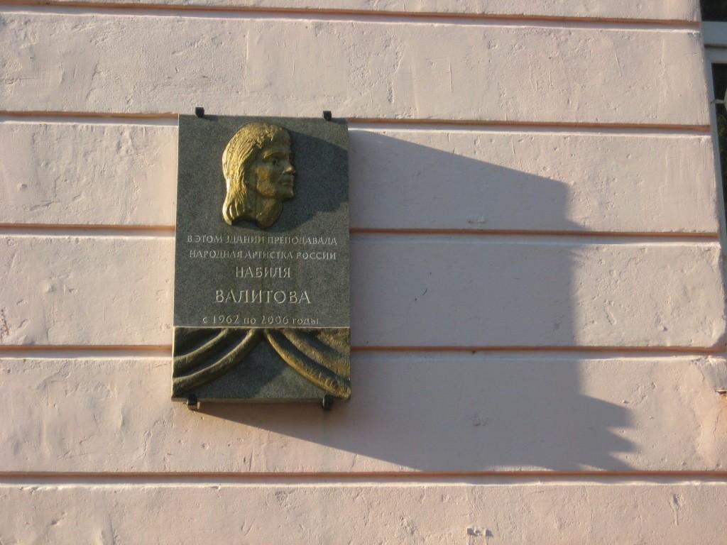 Мемориальная доска Набиле Валитовой в Воронеже фото