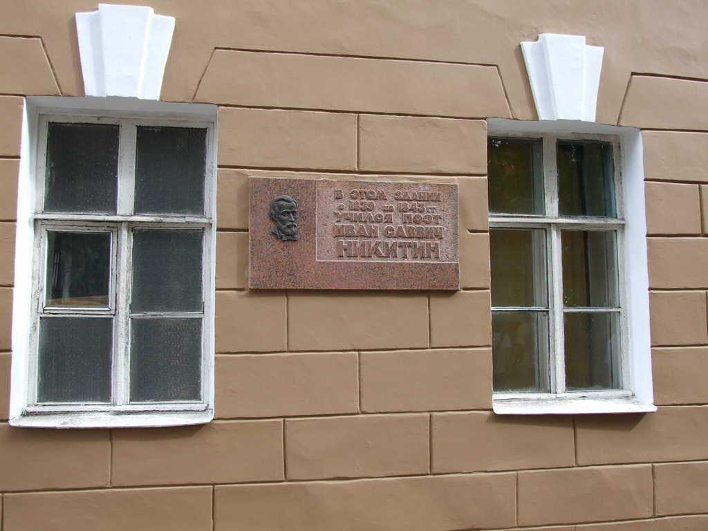 Мемориальная доска И. С. Никитин в Воронеже фото