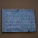 Мемориальная доска в честь парада войск 7 ноября 1941 года в Воронеже фото