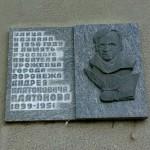Мемориальная доска А. П. Платонова в Воронеже фото