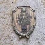 Мемориальная доска полицейской части в Воронеже фото