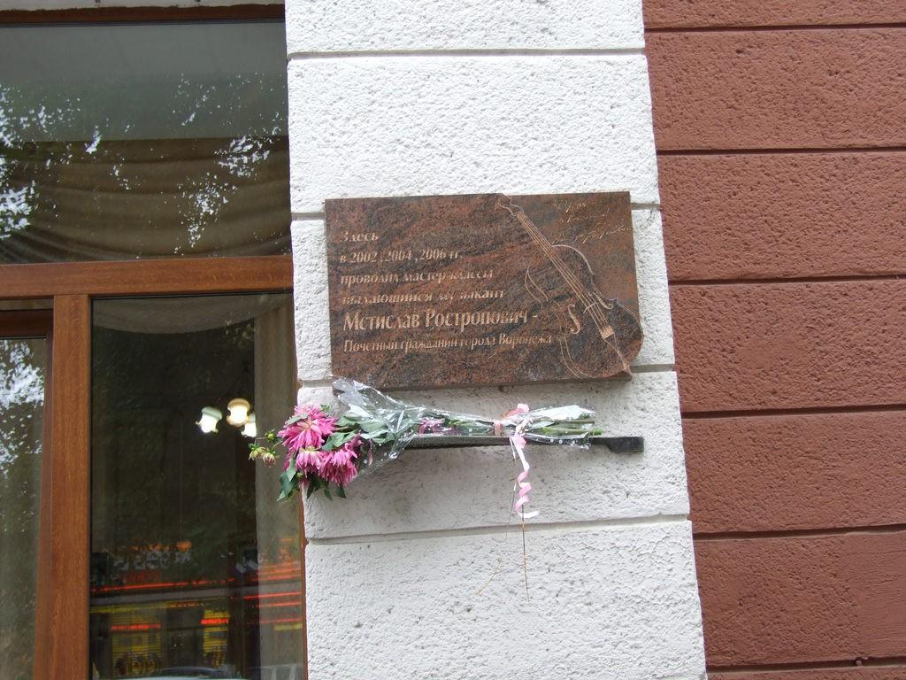 Мемориальная доска Мстислав Ростропович в Воронеже фото