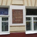 Мемориальная доска А. С. Суворин в Воронеже фото