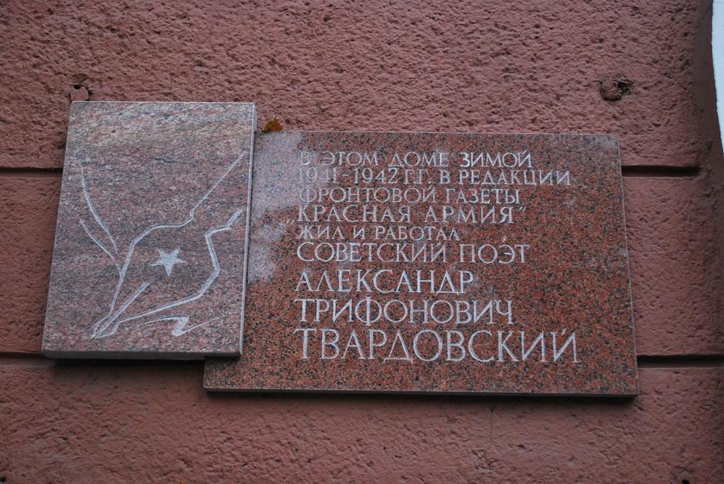 Мемориальная доска А. Т. Твардовский в Воронеже фото