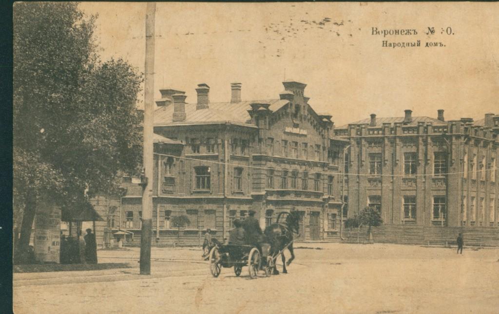 Народный дом в Воронеже старое фото