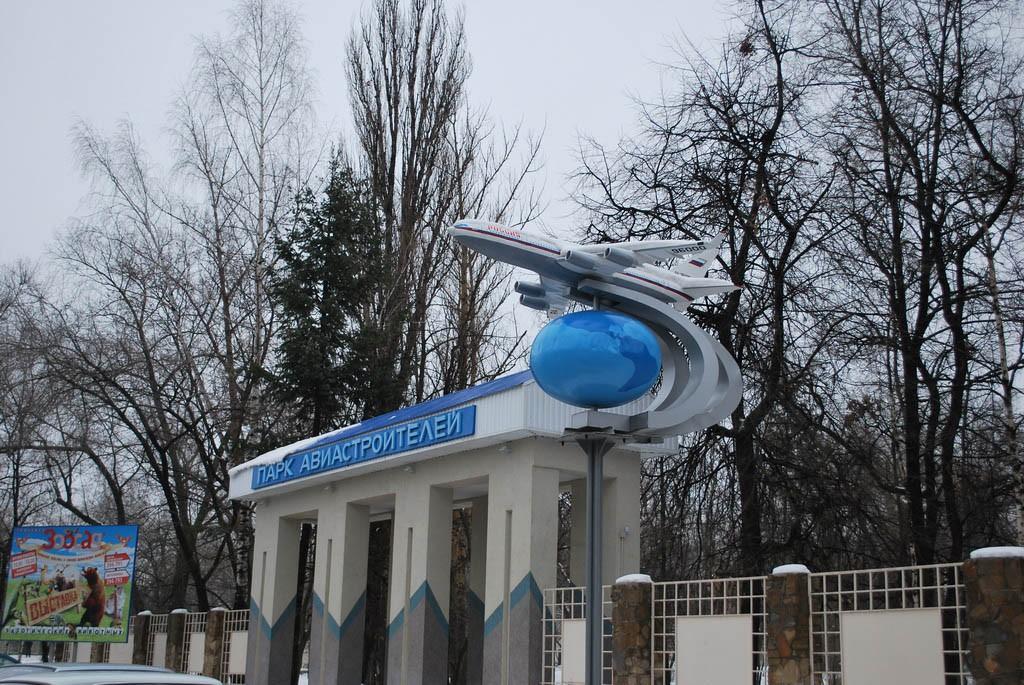 Парк Авиастроителей в Воронеже фото