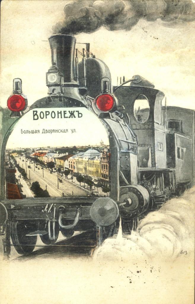Старинная открытка (Привет из Воронежа 2) фото