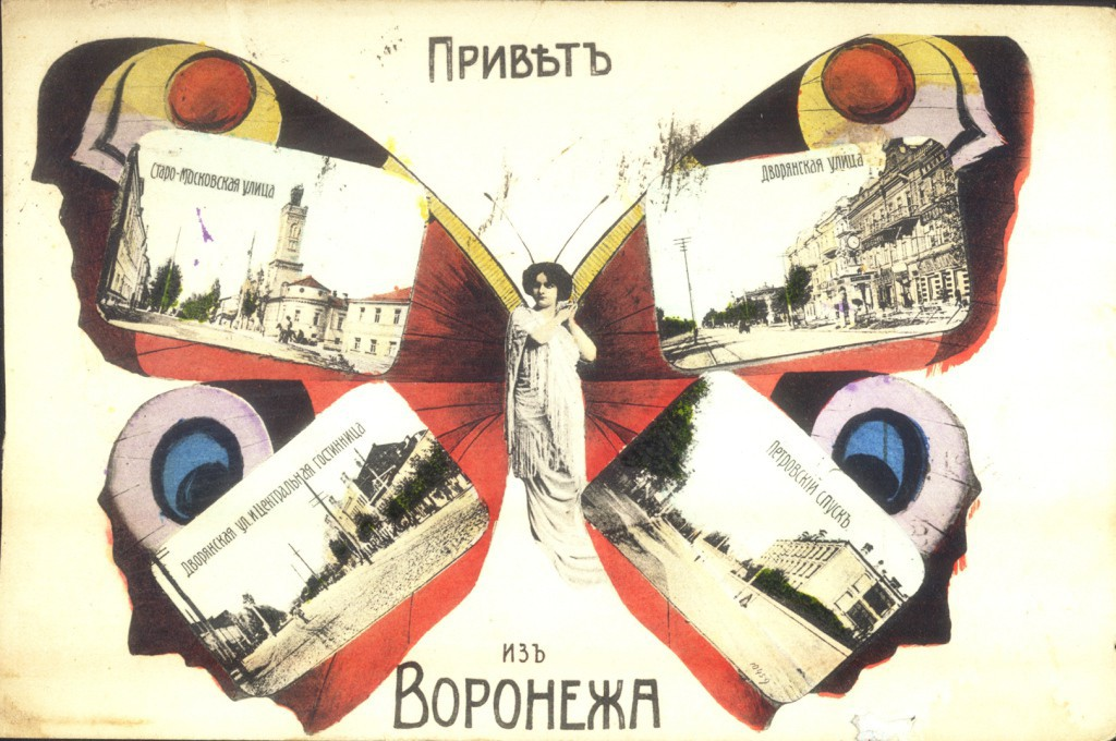 Старинная открытка (Привет из Воронежа 3) фото