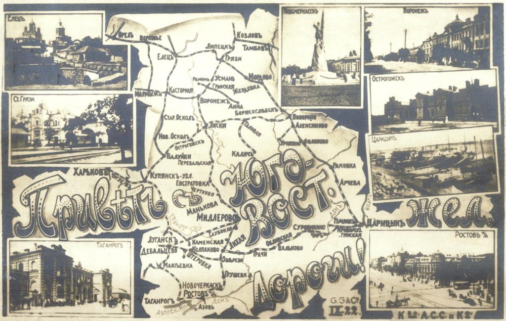Старинная открытка (Привет с ЮВЖД) фото