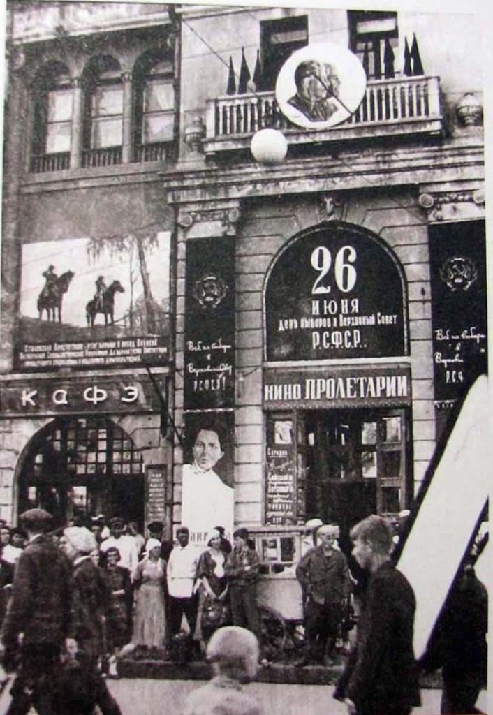 Кинотеатр Пролетарий в 1930-х годах в Воронеже