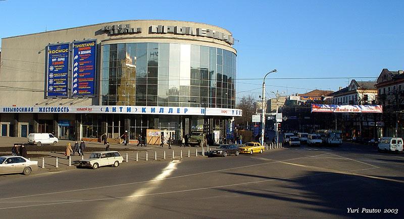 Кинотеатр Пролетарий в Воронеже фото