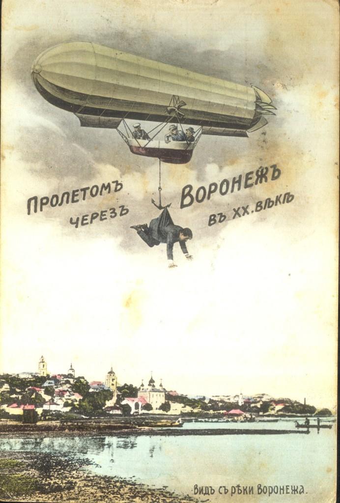 Старинная открытка (Пролетом через Воронеж) фото