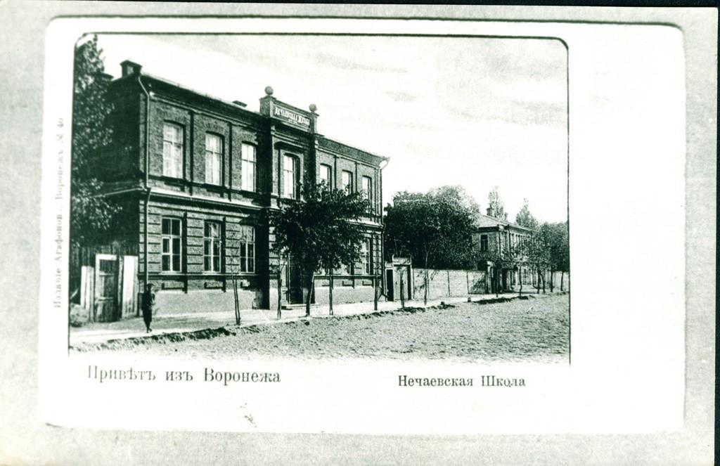 Школа за зданием телеграфа в Воронеже старое фото