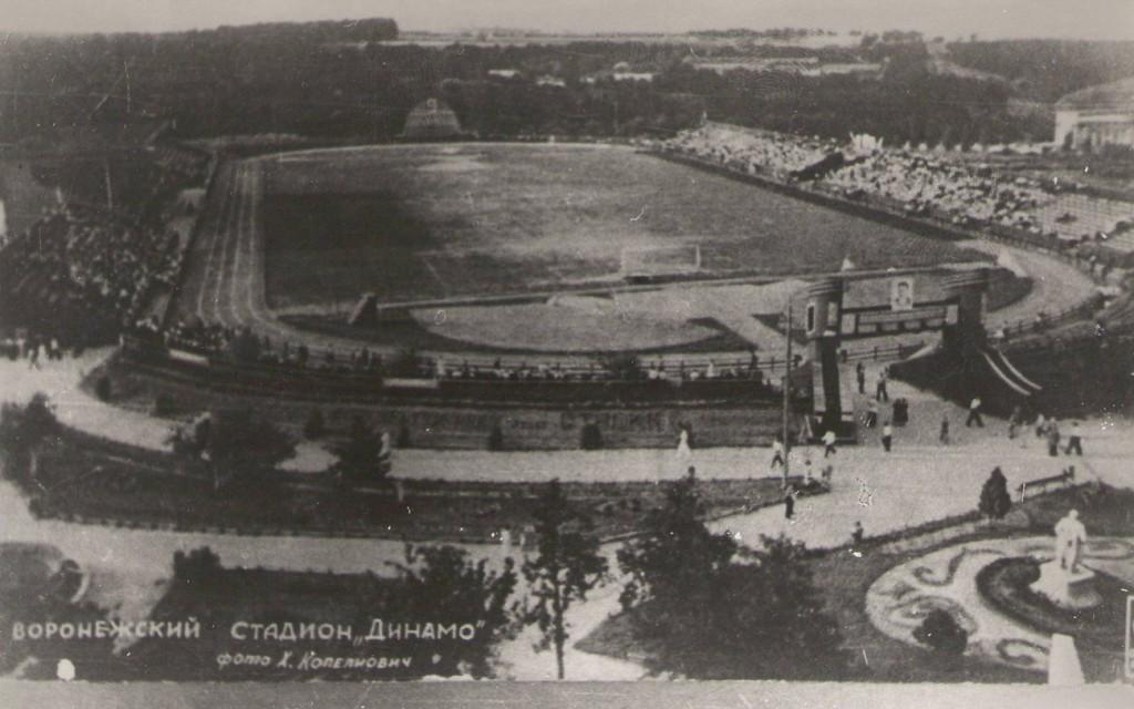 Стадион Динамо в Воронеже старое фото