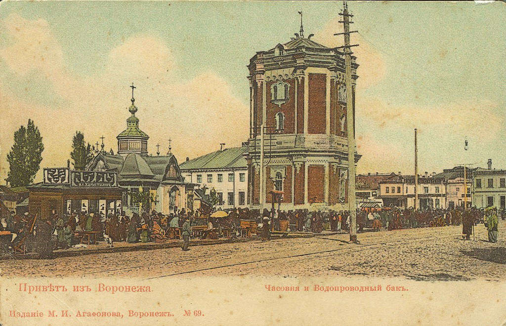 Староконная площадь в Воронеже старое фото