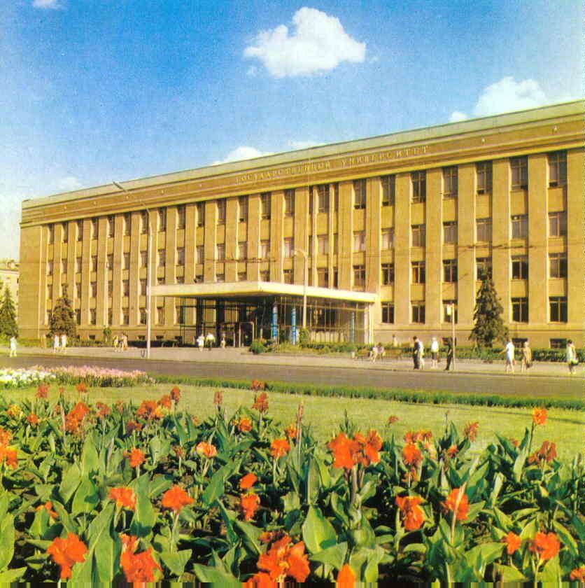 ВГУ в 70-е годы в Воронеже фото