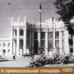 Вокзал-ж/д Вокзал-1 в Воронеже 1950-х г.г. фото